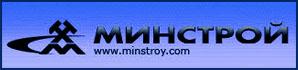 minstroy